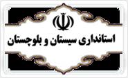 استانداری سیستان و بلوچستان