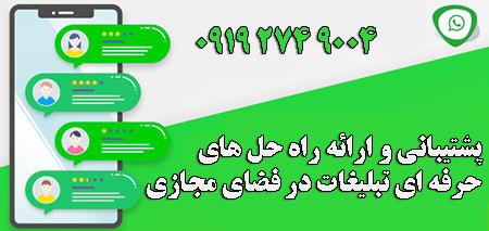 پشتیبانی در واتساپ